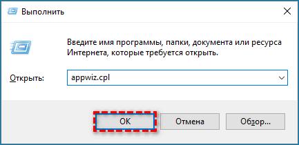 Команда appwiz.cpl в диалоговом окне Выполнить