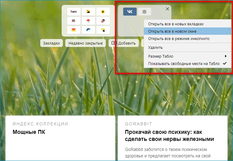 Контекстное меню папки в Яндекс Браузере