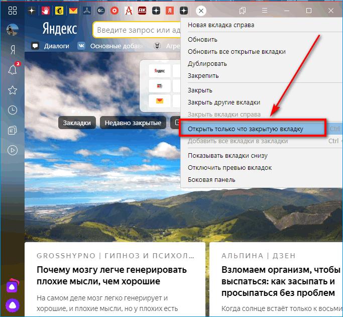 Контекстное меню в Яндекс Браузере