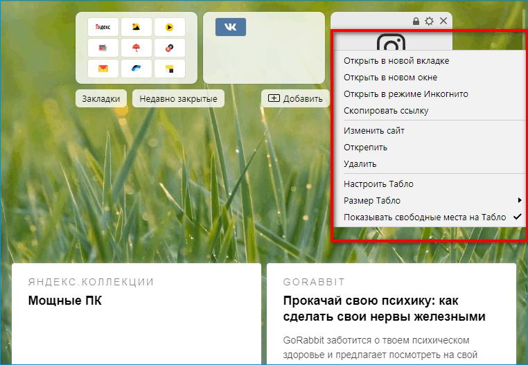 Контекстное меню закладки в Яндекс Браузере