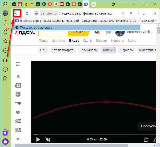 Контектное меню иконки Назад в Яндекс Браузере