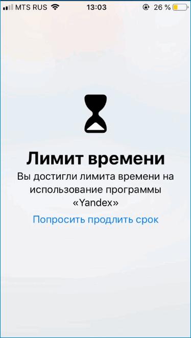 Лимит использования Браузер Яндекс