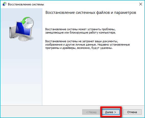 Мастер восстановления в Windows