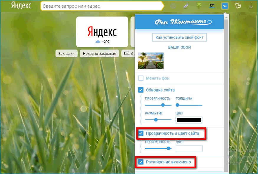 Меню Фона ВКонтакте