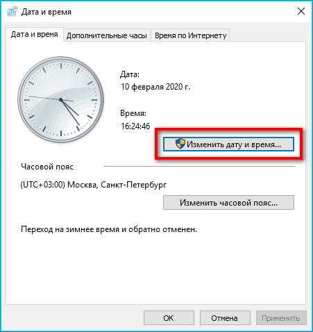 Меню для даты и времени в Windows