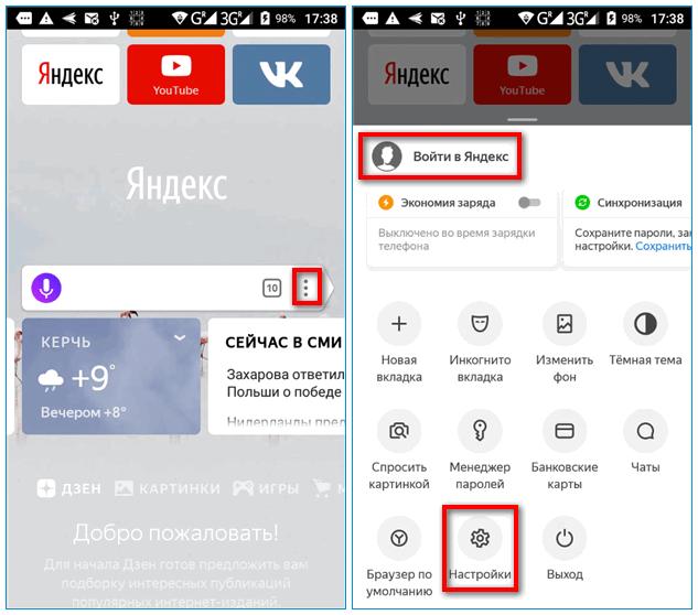 Меню мобильного Яндекс Браузера