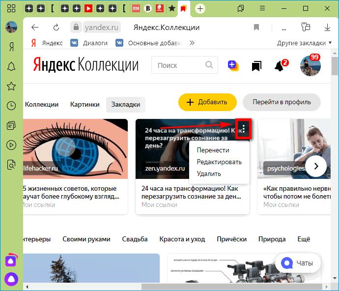 Меню закладки в Яндекс Коллекции