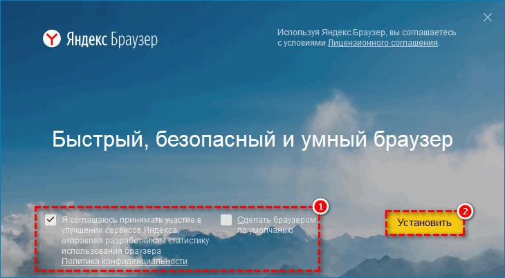 Начало установки бета версии Яндекс.Браузера