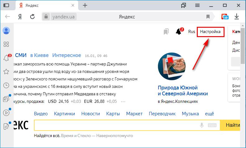 Найти кнопку «Настройка» в Яндекс.Браузере
