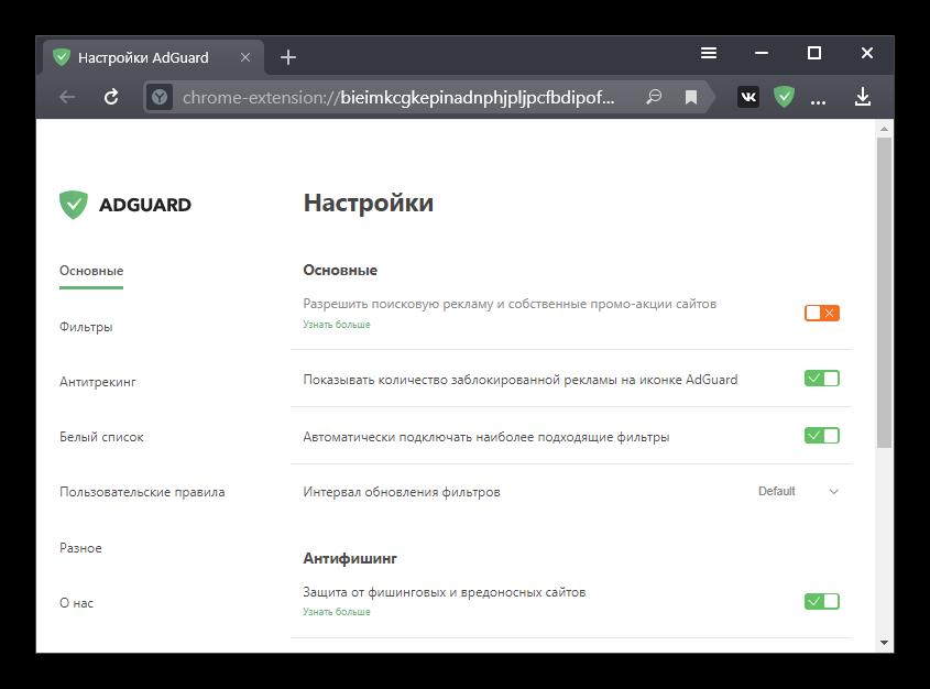 Настройка AdGuard в Яндекс.Браузере