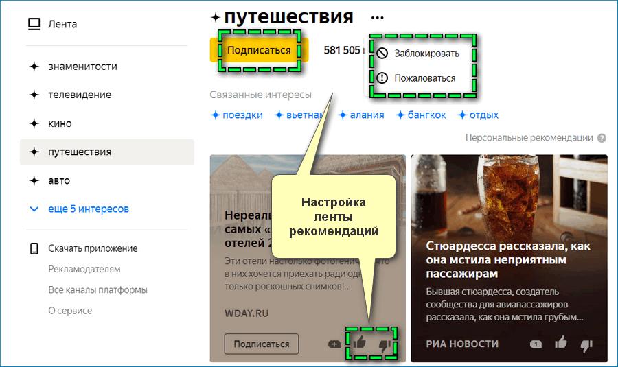 Настройка Яндекс Дзен