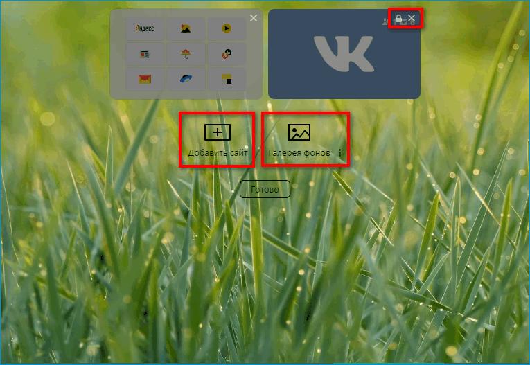 Настройка Яндекс Закладок