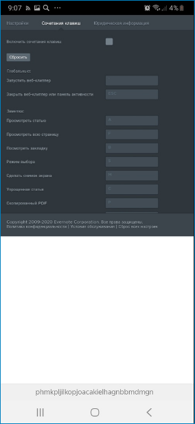 Настройка через Яндекс дополнения