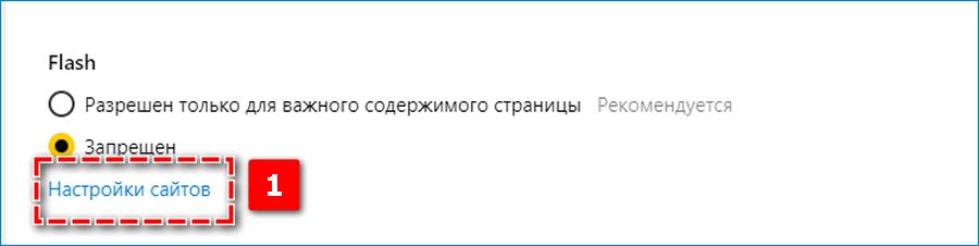 Настройка флеш в Яндекс Браузере