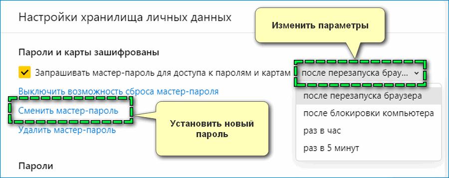 Настройка мастер пароль в Я.Браузере