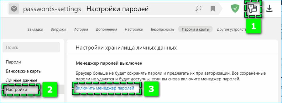 Настройка паролей в Яндекс Браузере
