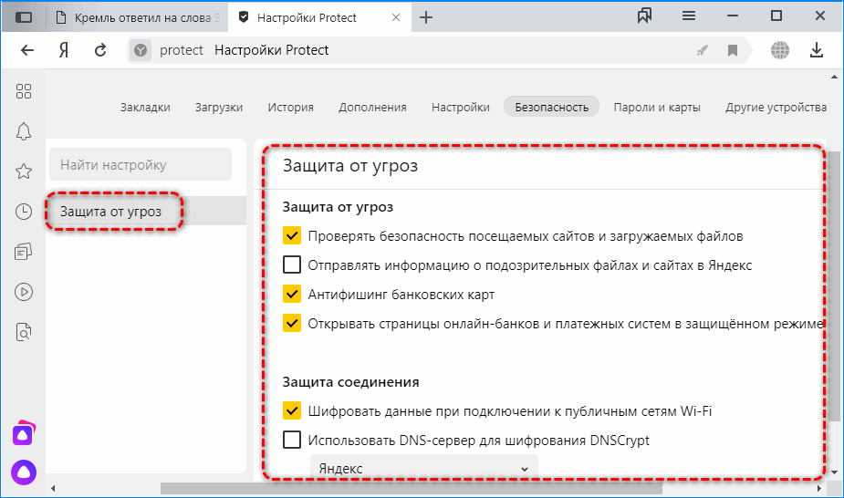 Настройки Protect Яндекс.Браузер