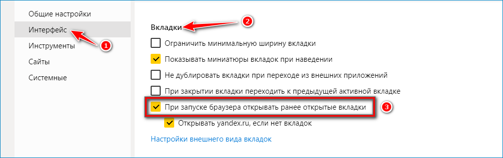 Настройки Табло в браузере Яндекс