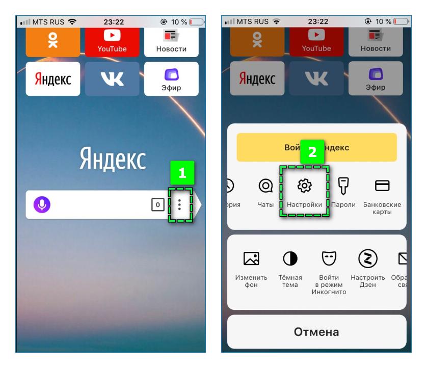 Настройки Яндекса на смартфоне
