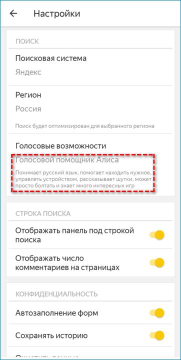 Настройки голосового помощника в мобильной версии Яндекс.Браузера