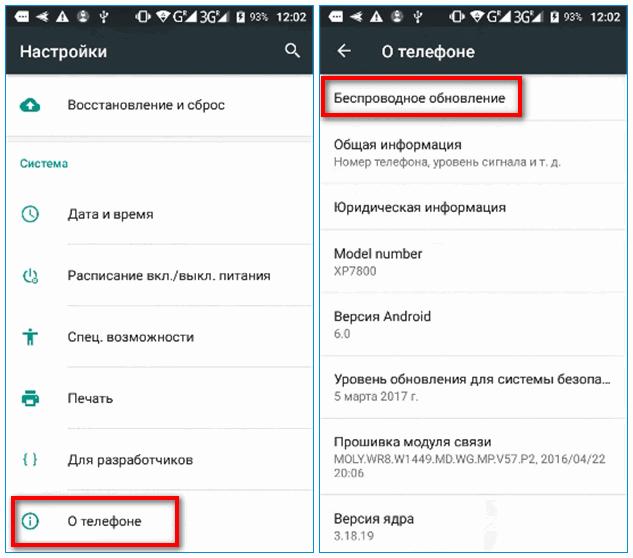 Настройки обновлений на Android