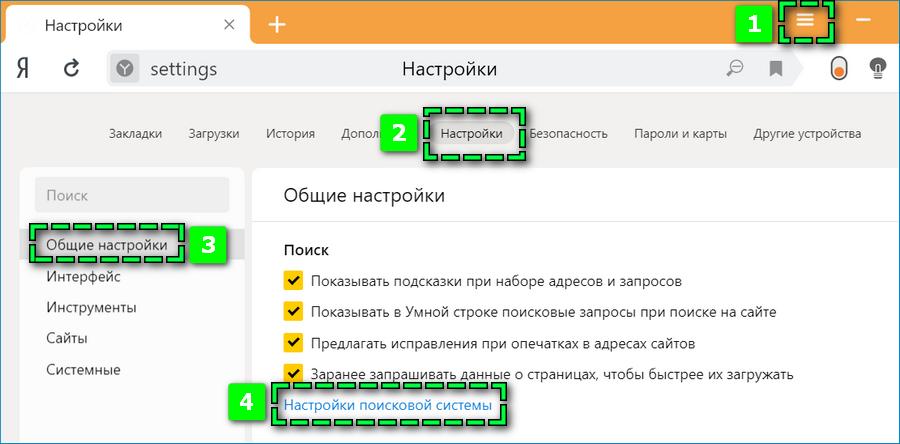 Настройки поиска Яндекс Браузер