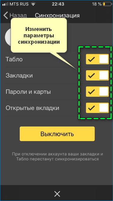 Настройки синхронизации Яндекс Браузера