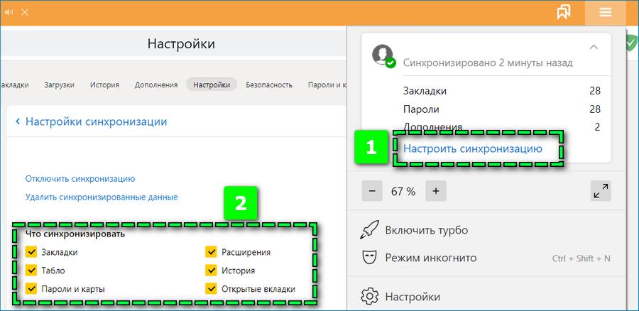 Настройки синхронизации Яндекс Браузере