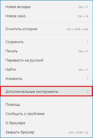 Навести курсор на надпись «Дополнительные инструменты» в браузере Яндекс