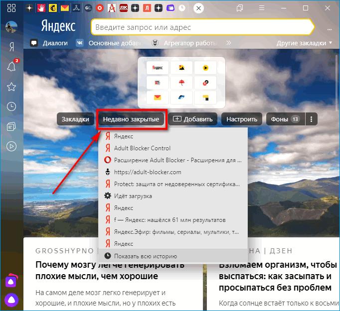 Недавно закрытые вкладки под Табло в Яндекс Браузере