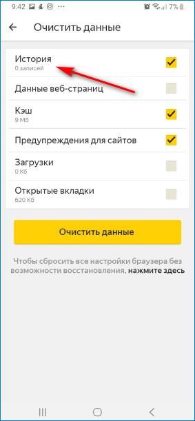 Очищение истории браузера Яндекс