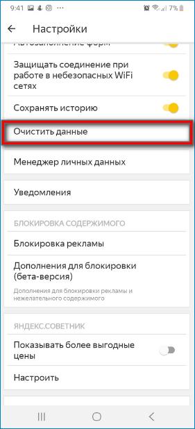 Очистить данные Яндекс браузера
