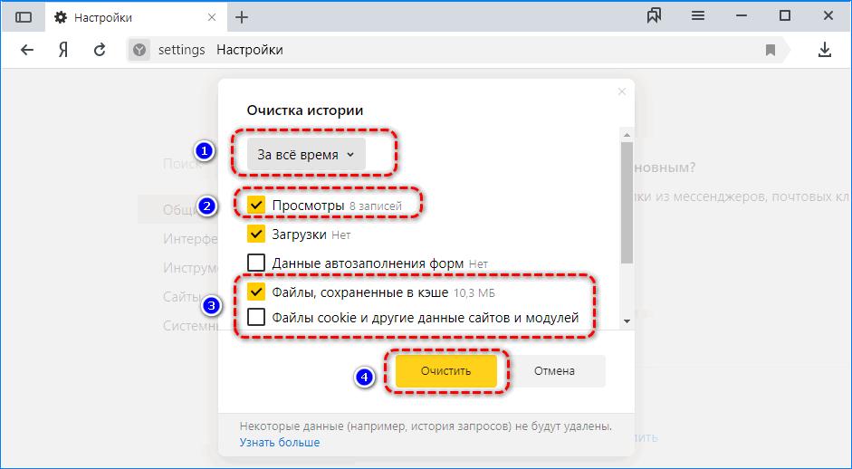 Очистка кэша Яндекс.Браузер