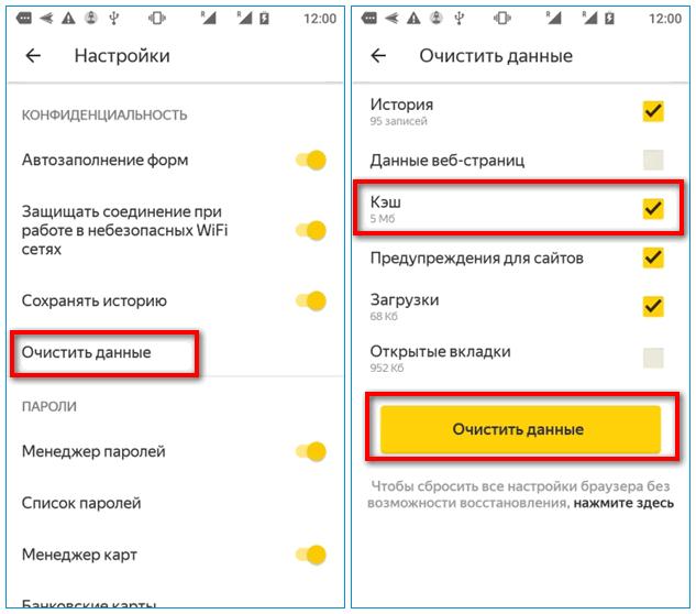 Очистка кэша в мобильном Яндекс Браузере
