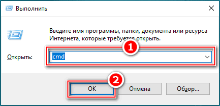 Окно выполнения команд Windows