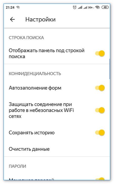 Отключение Дзена в Яндекс.Браузере на телефоне