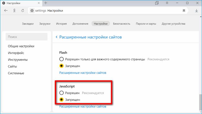 Отключение JavaScript в Яндекс Браузере