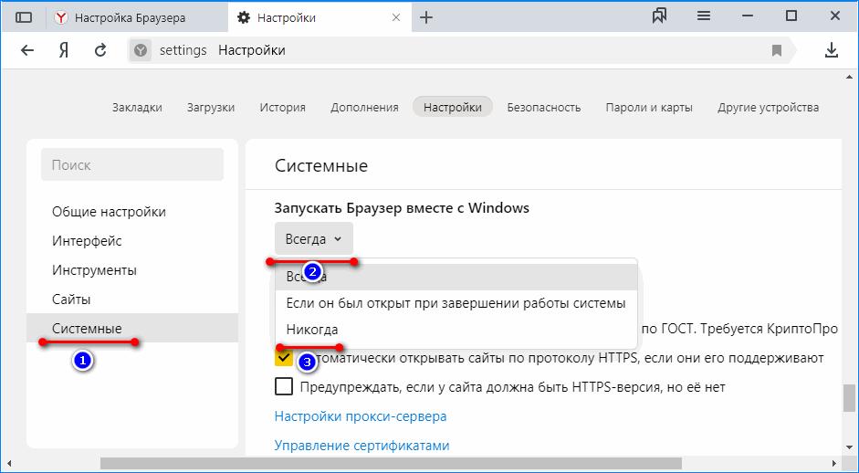Отключение автозапуска Яндекс.Браузер