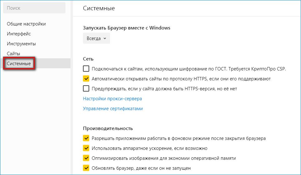 Отключение автозапуска Яндекс