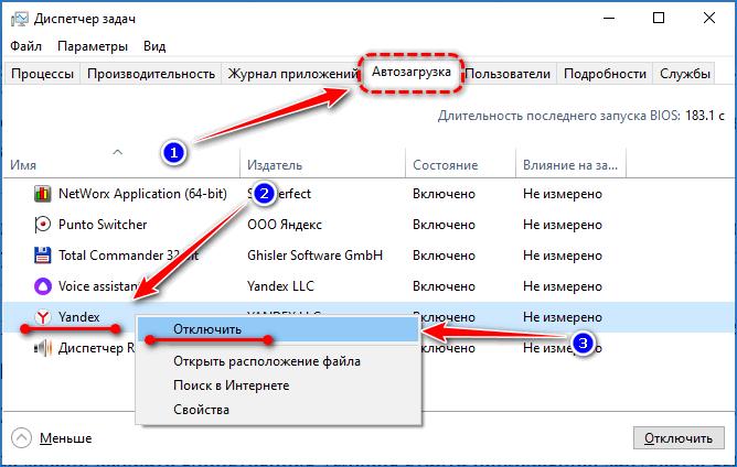 Отключение через Диспетчер задач Яндекс.Браузер