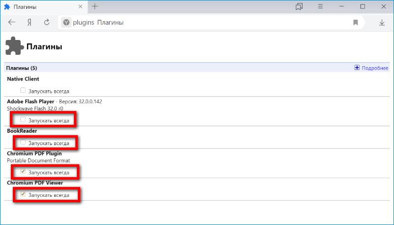 Отключение плагинов PDF в Яндекс Браузере