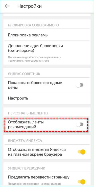 Отключение пункта Отображать ленты рекомендаций в настройках мобильной версии Яндекс.Браузера.png