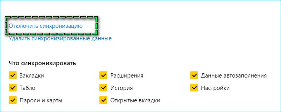Отключение синхронизации Яндекс Браузер