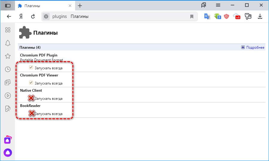 Отключить плагины Яндекс.Браузер