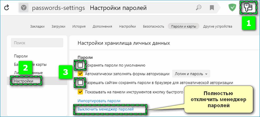 Отключить сохранение паролей на ПК
