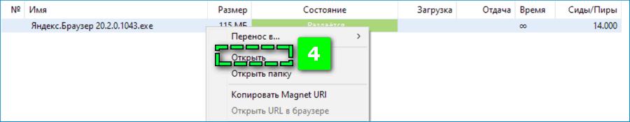 Открыть Торрент файл Яндекс Браузер