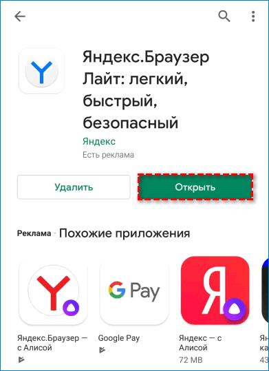 Открыть Яндекс.Браузер Лайт в магазине приложений Play Маркет
