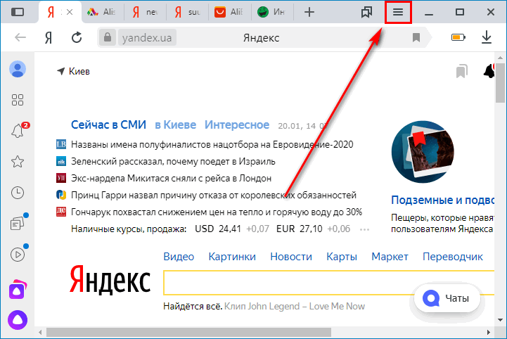 Открыть меню в браузере Яндекс