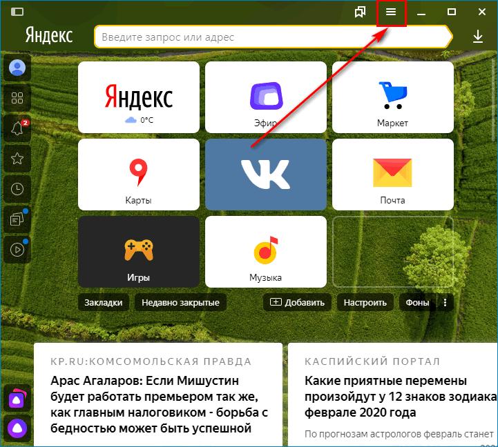 Открыть настройки в браузере Яндекс