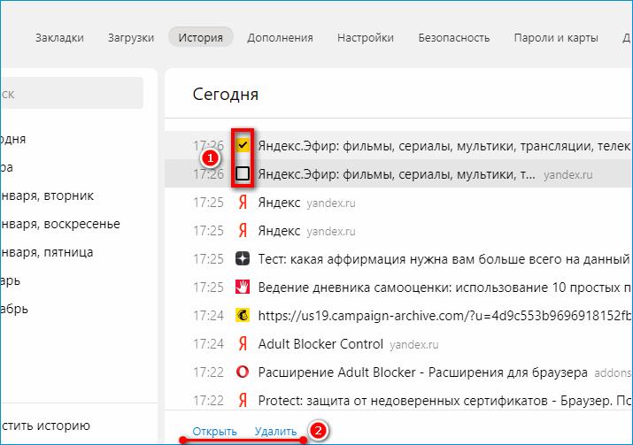 Открытие нескольких ссылок в Яндекс Браузере